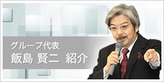 グループ代表 飯島賢二紹介