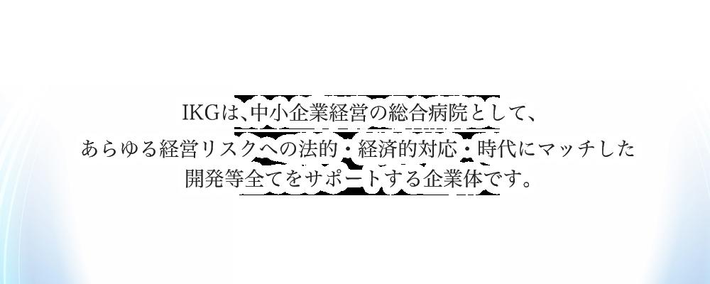 飯島経営グループ | 税務・経営コンサルティング・保険・NPO